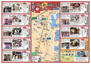 2016秋の鰹三昧 チラシ中面.jpg