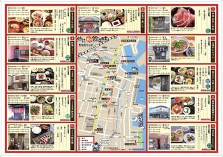 焼津鰹三昧2015秋(中面).jpg