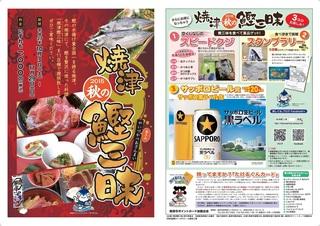 焼津鰹三昧2015秋(表面).jpg